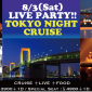 8/3(Sat) TOKYO NIGHT CRUISE クルージングLIVE PARTY♪